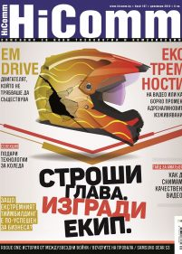 HiComm magazine Bulgaria December 2016 issue_187