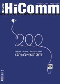 Hicomm_200