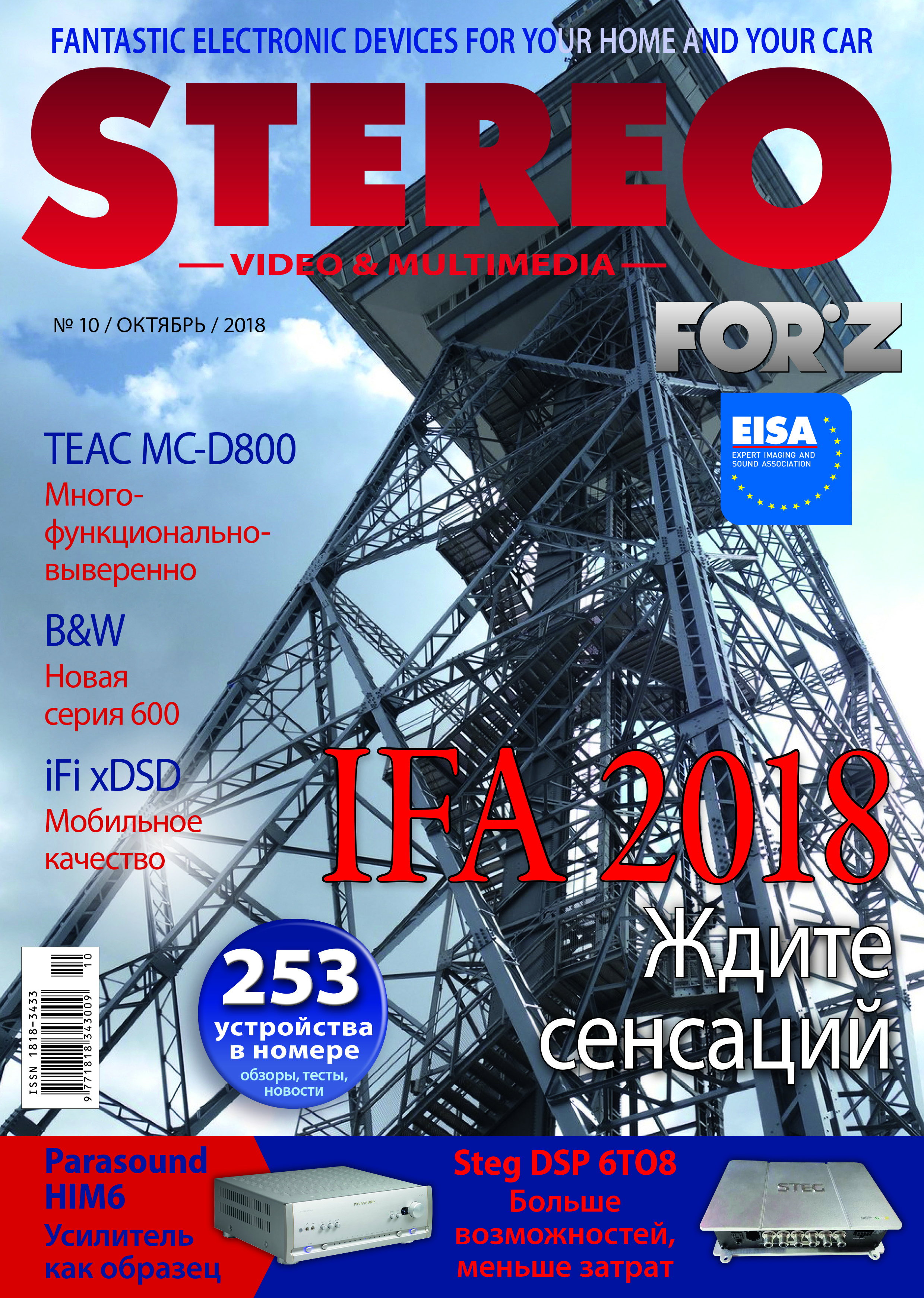 SVM201810_cover