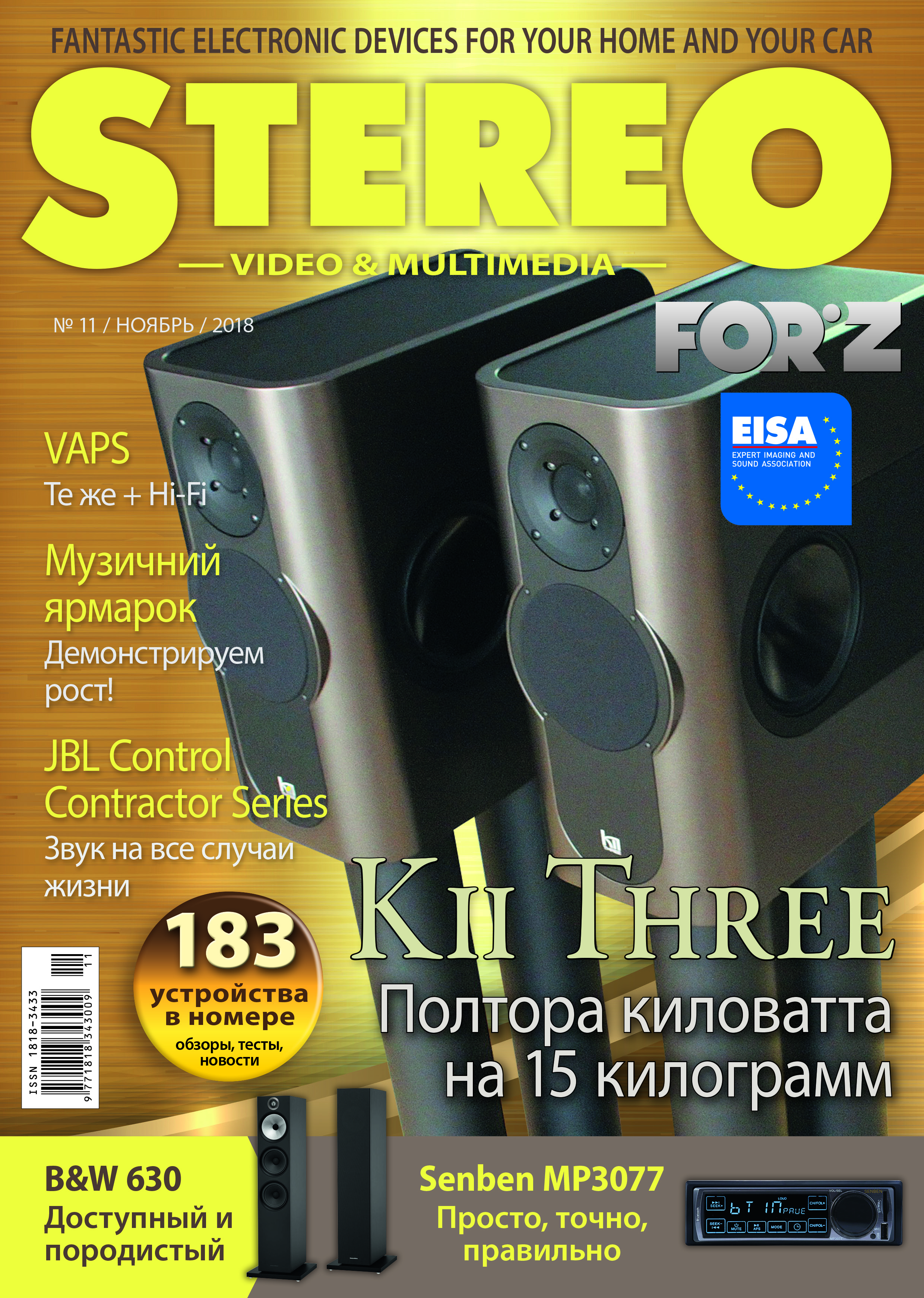 SVM201811_cover