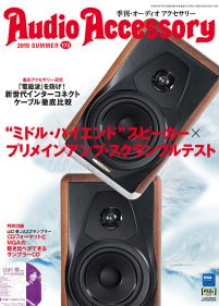 AUDIO ACCESSORY No.173